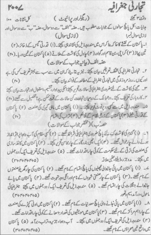 Past Papers 2007 Karachi Board 10th Class Geography