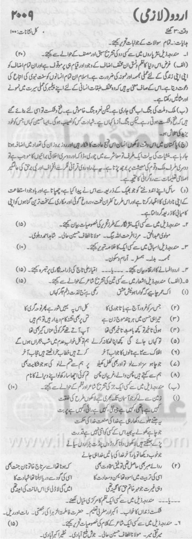 Inter Part II Urdu Science Group Karachi Board 2009