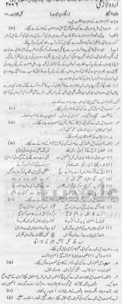 Inter Part I Urdu Normal Arts Group Karachi Board 2006