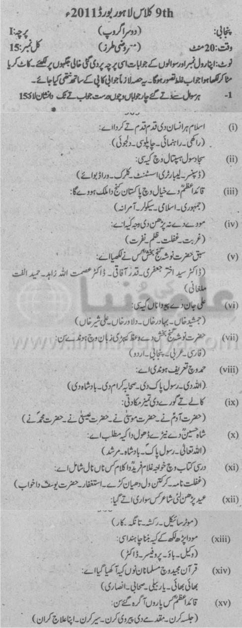 9th Class Punjabi Objective Group II Lahore Board 2011