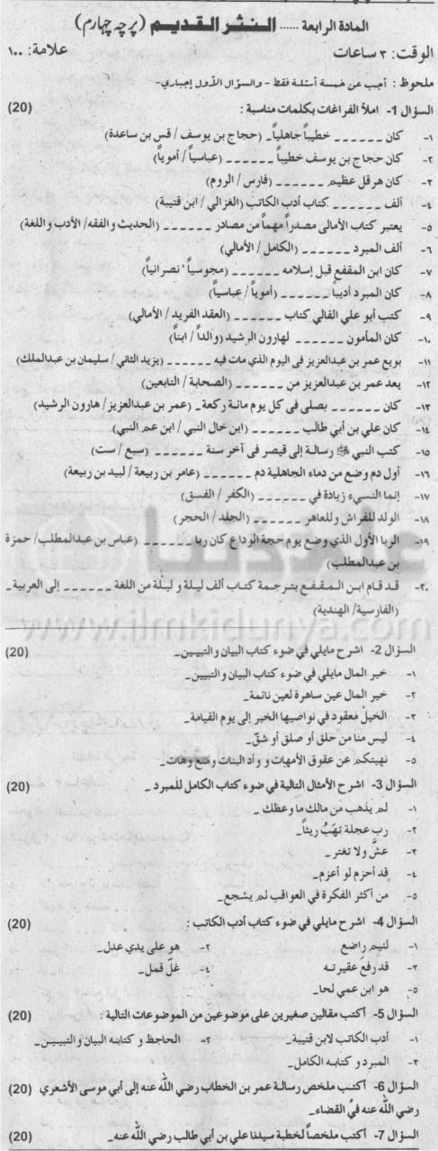 MA Arabic Paper IV Punjab University Part I 2011