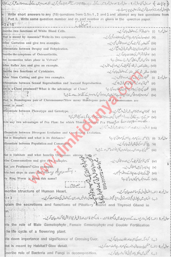 10th Class Biology Subjective Bahawalpur Board 2011