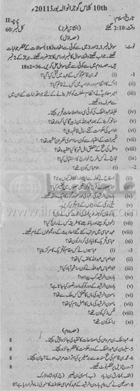 Past Papers 2011 Gujranwala Board 10th Islamic History