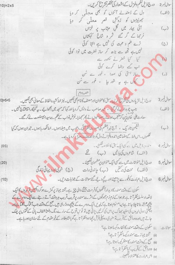 10th Class Urdu Subjective Bahawalpur Board 2011