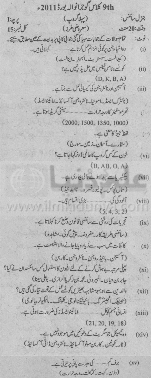 9th Class General Science Objective Group 1 Urdu Medium