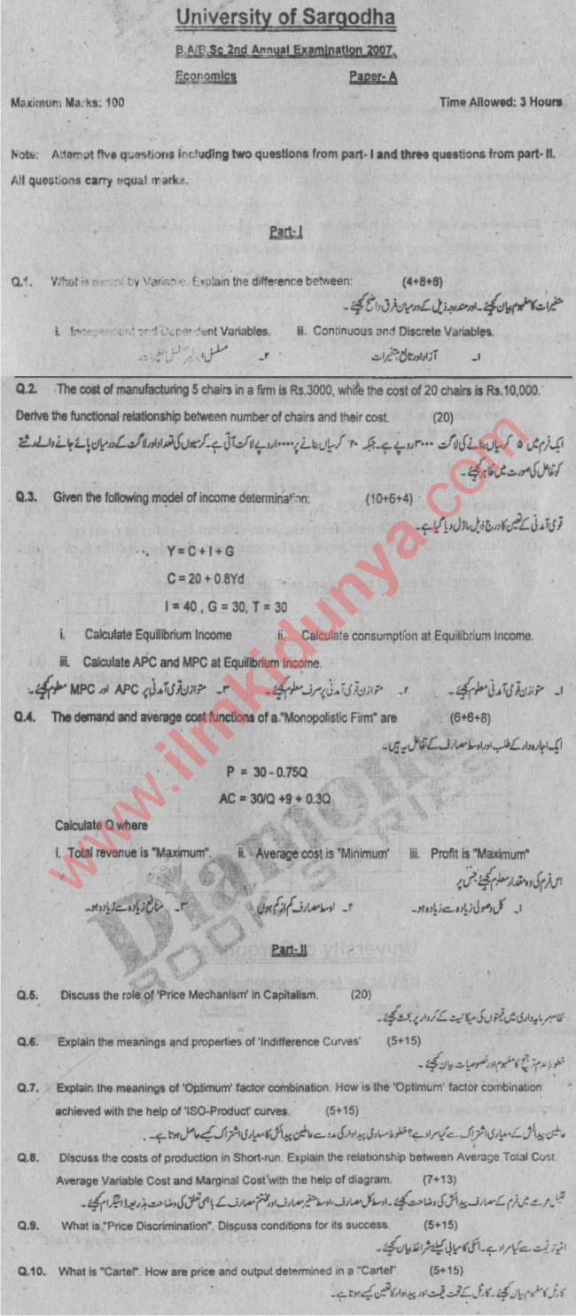 BA/BSc Economics Paper A Sargodha University 2007