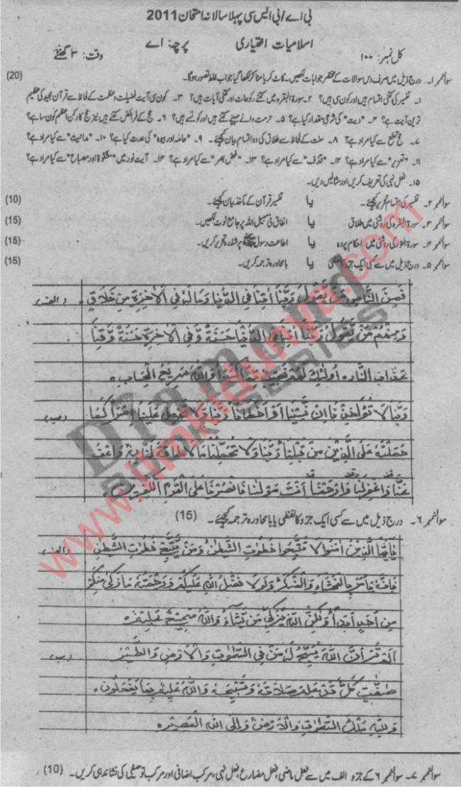 BA/BSc Islamiyat Elective Paper A Sargodha University 2011