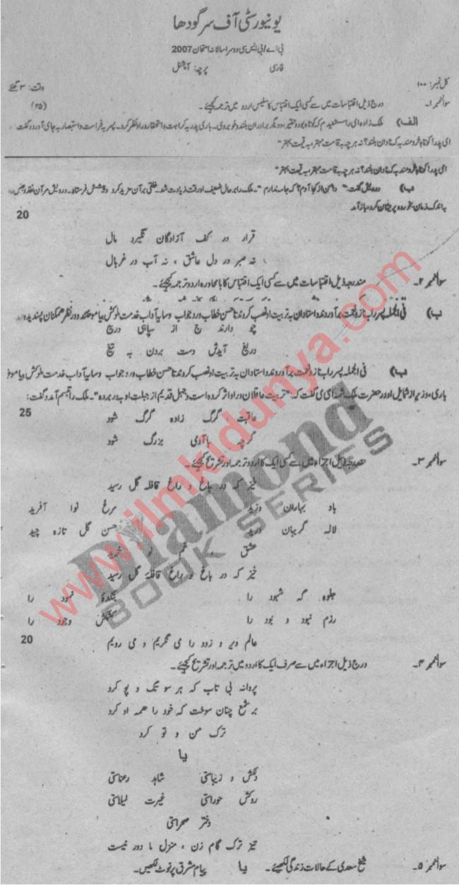 BA/BSc Persian Optional Paper Sargodha University 2007