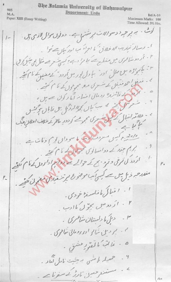 Past Paper 2010 MA Urdu Paper 13 of Islamia University