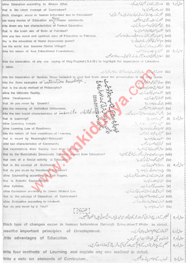 Past Papers 2011 Bahawalpur Board Inter Part 1 Education