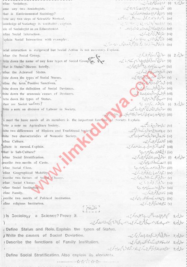 Past Papers 2011 Bahawalpur Board Inter Part 1 Sociology