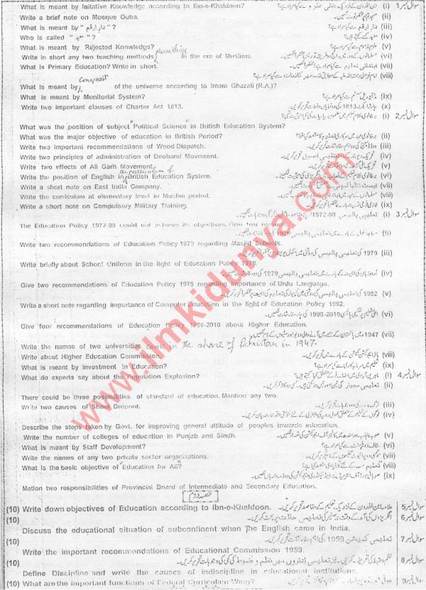Past Papers 2011 Bahawalpur Board Inter Part 2 Education
