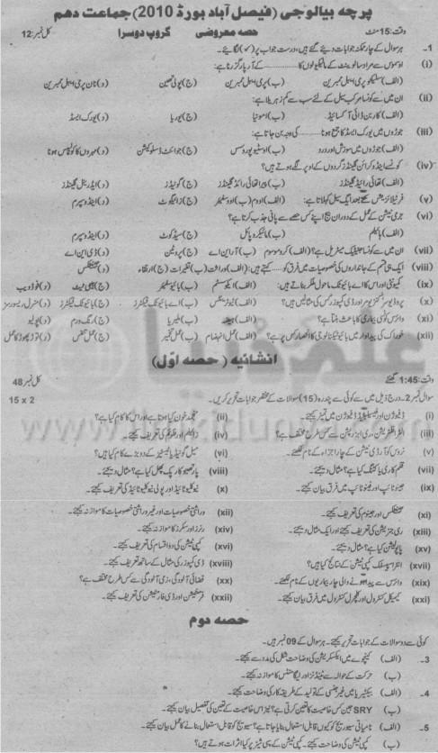 10th Class Biology Group 2 Faisalabad Board 2010 Urdu