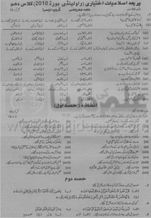 10th Class Islamiat Elective Group 2 Rawalpindi Board 2010