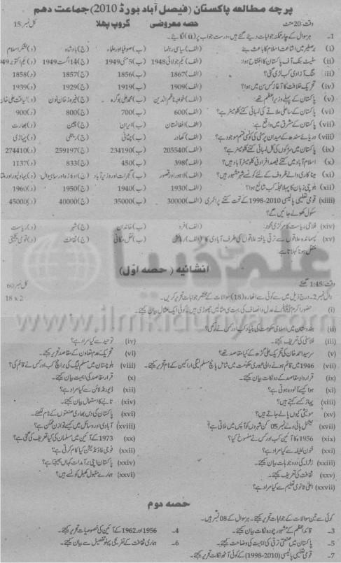 10th Class Pak Studies Group 1 Faisalabad Board 2010 Urdu