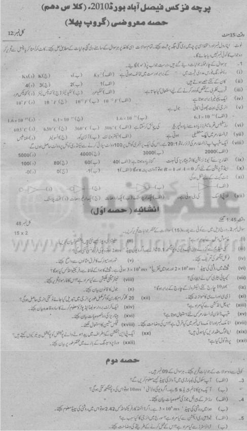 10th Class Physics Group 1 Faisalabad Board 2010 Urdu