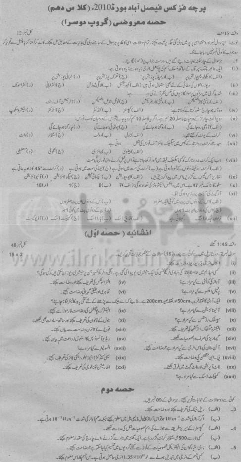 10th Class Physics Group 2 Faisalabad Board 2010 Urdu