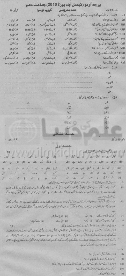 10th Class Urdu Group 2 Faisalabad Board 2010 Objective