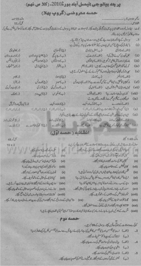 9th Biology Group 1 Faisalabad Board 2010 Urdu Medium