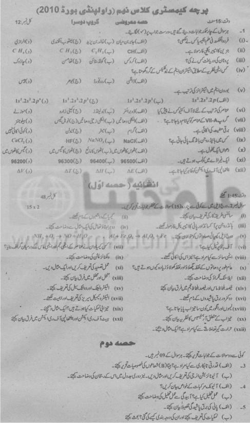 9th Chemistry Group 2 Rawalpindi Board 2010 Urdu Medium