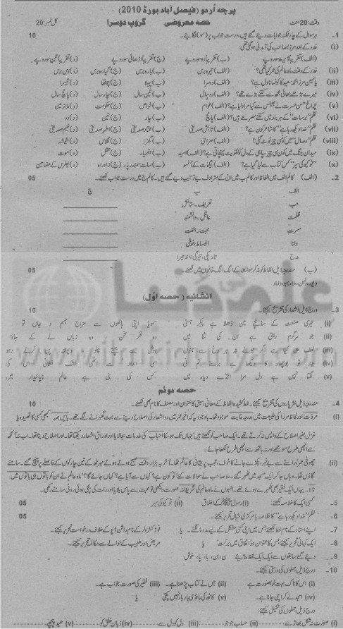 Past Papers 2010 Faisalabad Board 9th Class Urdu Group 2