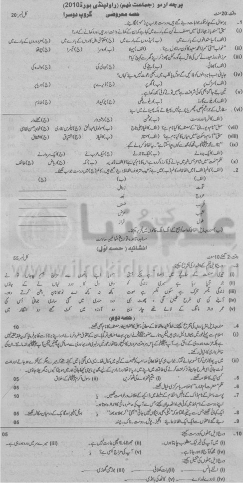9th Class Urdu Group 2 Rawalpindi Board 2010 Objective And