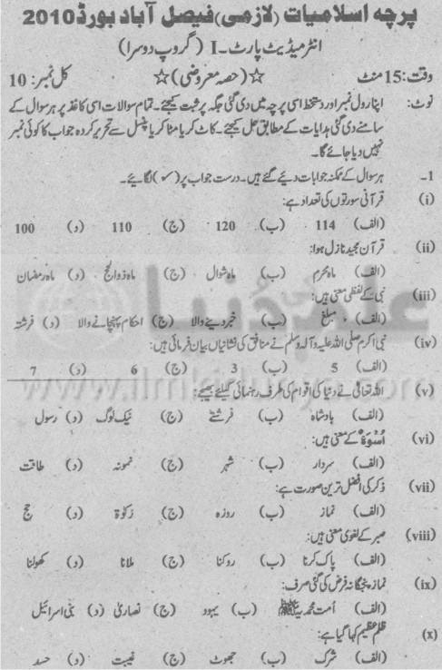 Faisalabad Board Islamiat Objective Group II 1st Year 2010