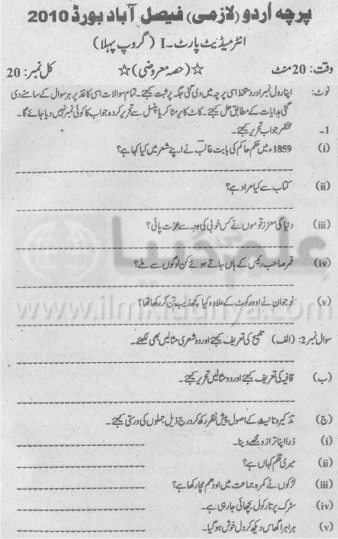 Faisalabad Board Urdu Objective Group I 1st Year 2010