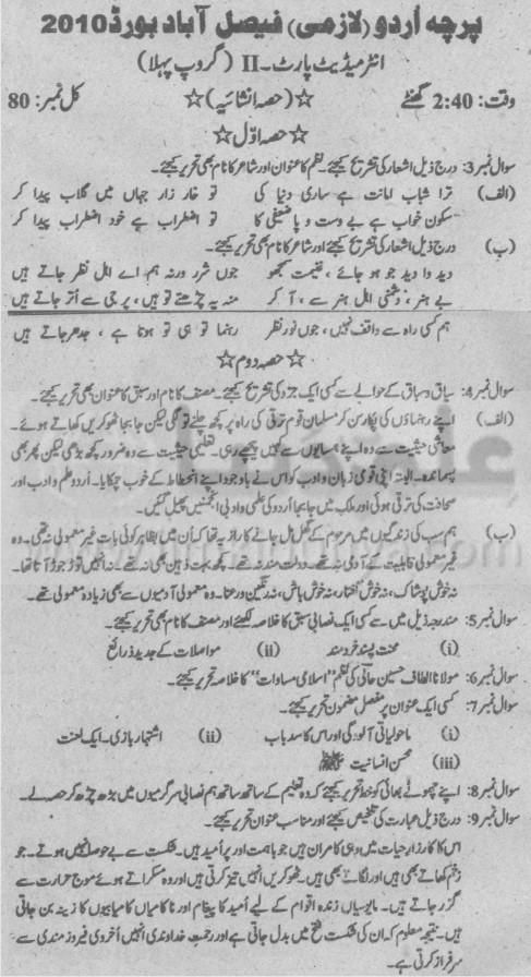 Faisalabad Board Urdu Subjective Group I 2nd Year 2010