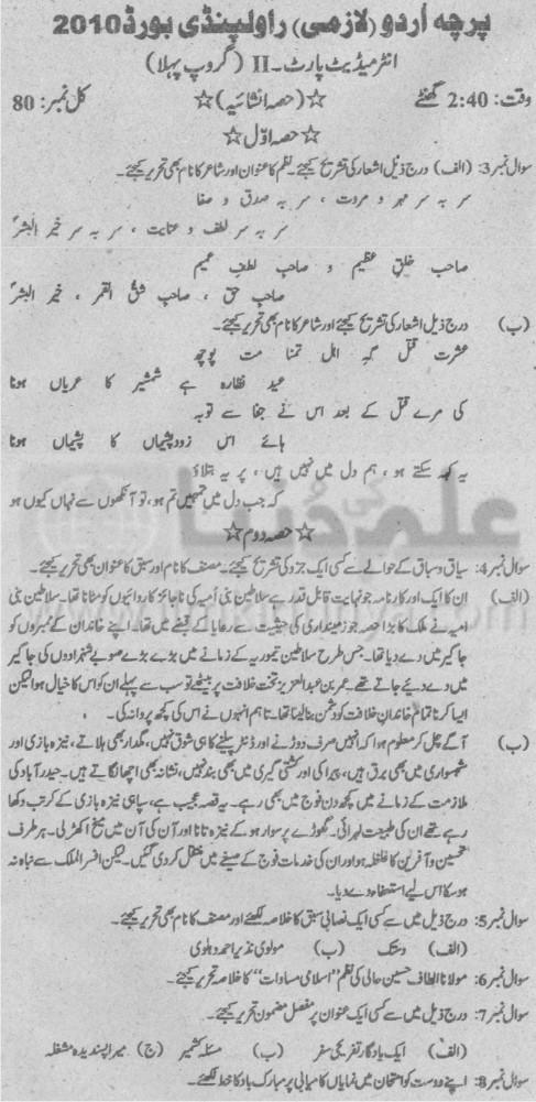 Rawalpindi Board Urdu Subjective Group I 2nd Year 2010
