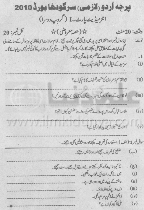 Sargodha Board Urdu Objective Group II 1st Year 2010