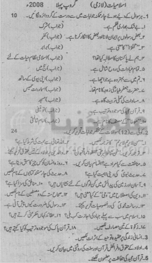 1st Year Islamiat Group I Rawalpindi Board 2008