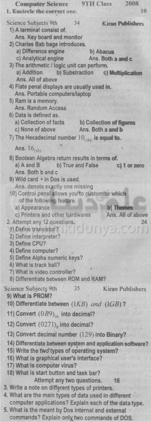 9th Computer Science Rawalpindi Board 2008 English Medium