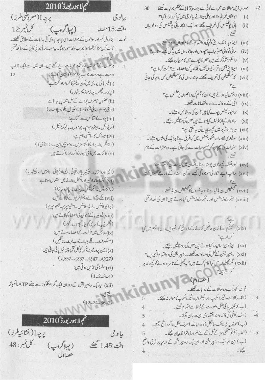 9th Biology Group 1 Lahore Board 2010 Urdu Medium Objective