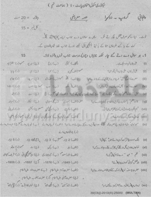9th Class Punjabi Objective Group 2 Multan Board 2010