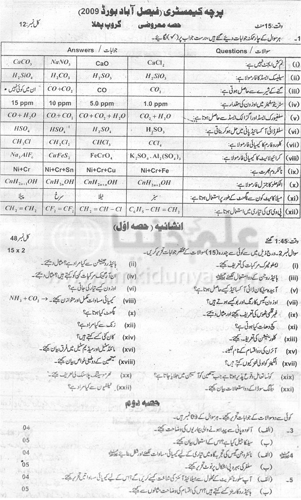 10th Class Chemistry Faisalabad Board Group 1 2009 Urdu