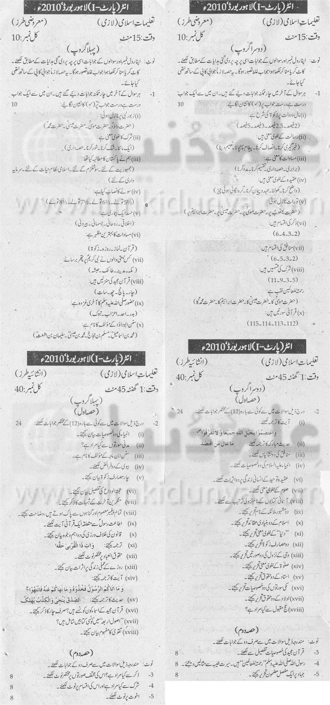 Inter Part I Islamiyat Lahore Board 2010