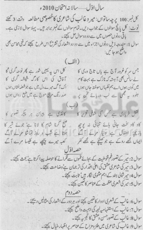 MA Urdu Part II Meer Ghalib ki Poetry ka Khasoosi Matalya