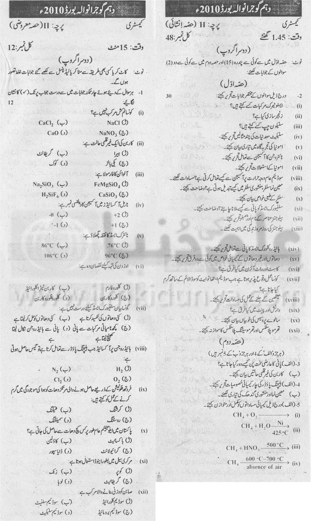 10th Class Chemistry Group 2 Urdu Medium Objective And