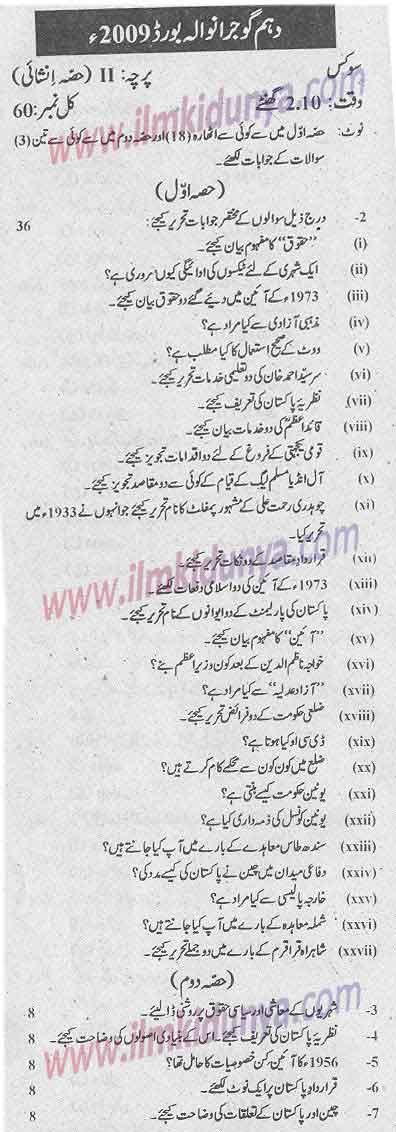 10th Class Civics Subjective Urdu Medium Gujranwala Board 2009