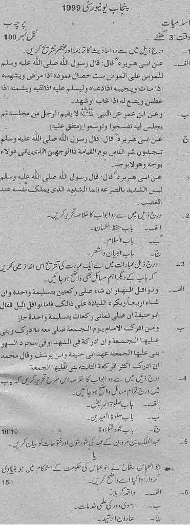 B.A Islamiat Paper B Punjab University 1999