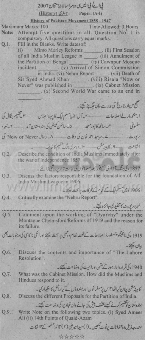 BA/BSc 2nd History of Pakistan Movement Elective Paper A I