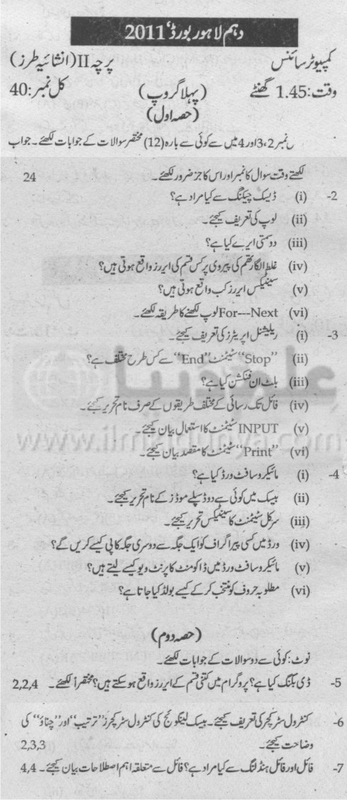 10th Class Computer Science Subjective Group 1 Urdu Medium