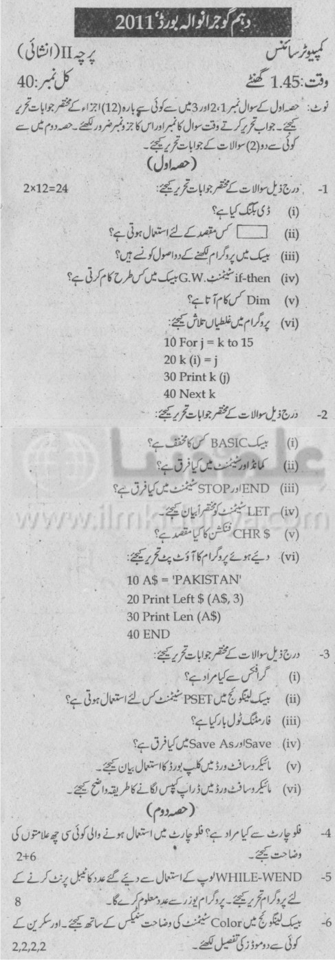 10th Class Computer Science Subjective Urdu Version