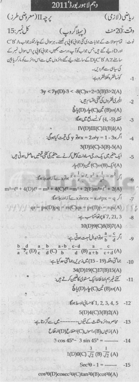 10th Class Mathematics Objective Group 1 Urdu Medium