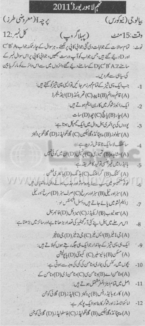 9th Class Biology Objective Group I Urdu Version Lahore