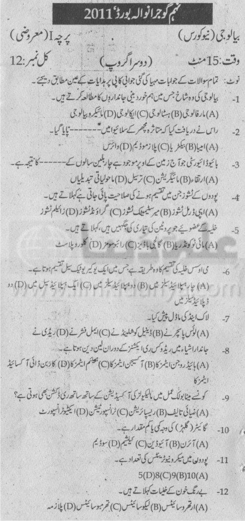 Past Papers 2011 Gujranwala Board 9th Class Biology