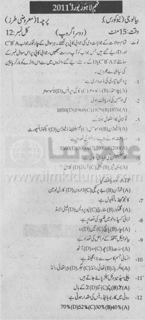 9th Class Biology Objective Group II Urdu Version Lahore