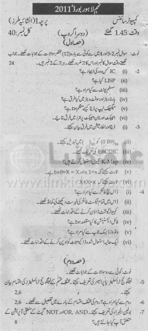 9th Class Computer Science 2011 Lahore Board Group 2 Urdu