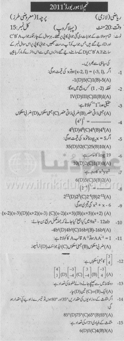 9th Class Math Objective Group 1 Urdu Medium Lahore Board 2011